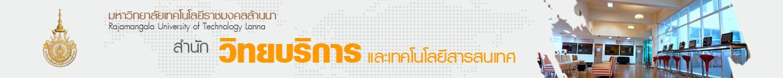 โลโก้เว็บไซต์ 2015-02-05 | สำนักวิทยบริการและเทคโนโลยีสารสนเทศ